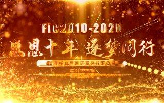 FIC 10th Anniversary Documentary